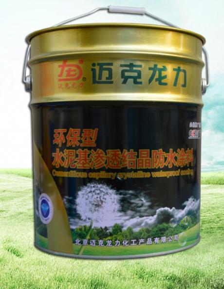 环保防水涂料